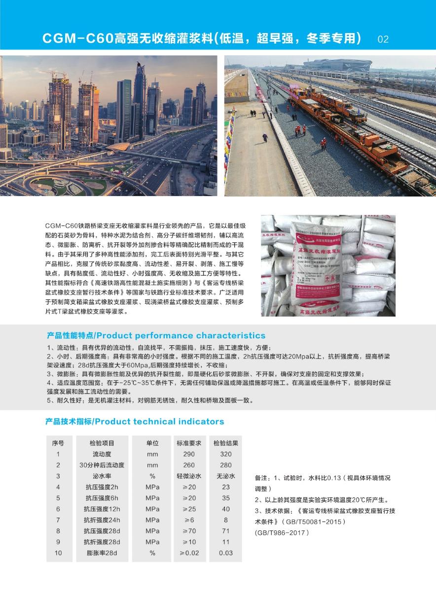 CGM-C60高强无收缩灌浆料(低温,超早强,冬季专用)