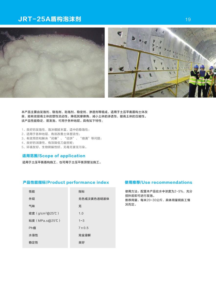 JRT-25A盾构泡沫剂